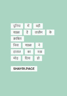 Top 5 Best and amazing shayari and quotes