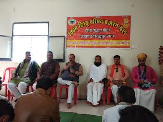 दसों प्रखंडों में विहिप मनाएगा शौर्य दिवस  आश्रम मैं हुई विश्व हिंदू परिषद बजरंग दल की  बैठक  फोटो  सीहोर। विश्व हिंदू परिषद बजरंग दल की जिला बैठक गुरूवार को त्यागी बाबा आश्रम मैं आयोजित की गई। शोर्य दिवस पर धार्मिक अनुष्ठान धर्म सभाएं एवं विशाल वाहन रैली आयोजित करने का निर्णय लिया गया। कार्यक्रर्ताओं को मध्य भारत प्रांत सह मंत्री गोपाल सोनी विभाग संगठन मंत्री शरद जोशी का मार्गदर्शन प्राप्त हुआ।  दायित्वान पदाधिकारियों ने शौर्य दिवस मनाने और अयोध्या में भव्य राम मंदिर के निर्माण के लिए सभी प्रखंडों और मुख्यालय पर बड़े आयोजनों की तैयारी को लेकर चर्चा की गई। कार्यकर्ताओं ने राम मंदिर निर्माण का संकल्प लिया।  प्रांत गौ रक्षा प्रमुख अजीत शुक्ला, राजेंद्र टाक, जिला अध्यक्ष सुनील शर्मा, जिला संयोजक विवेक राठौर, जिला मंत्री राकेश विश्वकर्मा, मोहित राम पाठक, गगन नामदेव, कमलेश, अनु चौहान, जितेंद्र नारोलिया, सुरेश दांगी, संत उद्धव दास, राजू मीणा, आलेख राठौर योगेश, आशीष कुशवाहा, महेंद्र सोलंकी आशीष सिसोदिया, रेवा शंकर जाट धीरज,  राकेश, महेंद्र, मोहन भाटी, , गणेश, अजय पटेल, धनराज, राम सिंह धनगर सहित जिला एवं प्रखंड के दायित्वान  पदाधिकारी उपस्थित रहे।