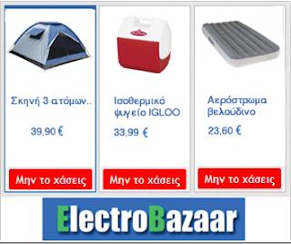 http://electrobazaar.gr/and-hobby/
