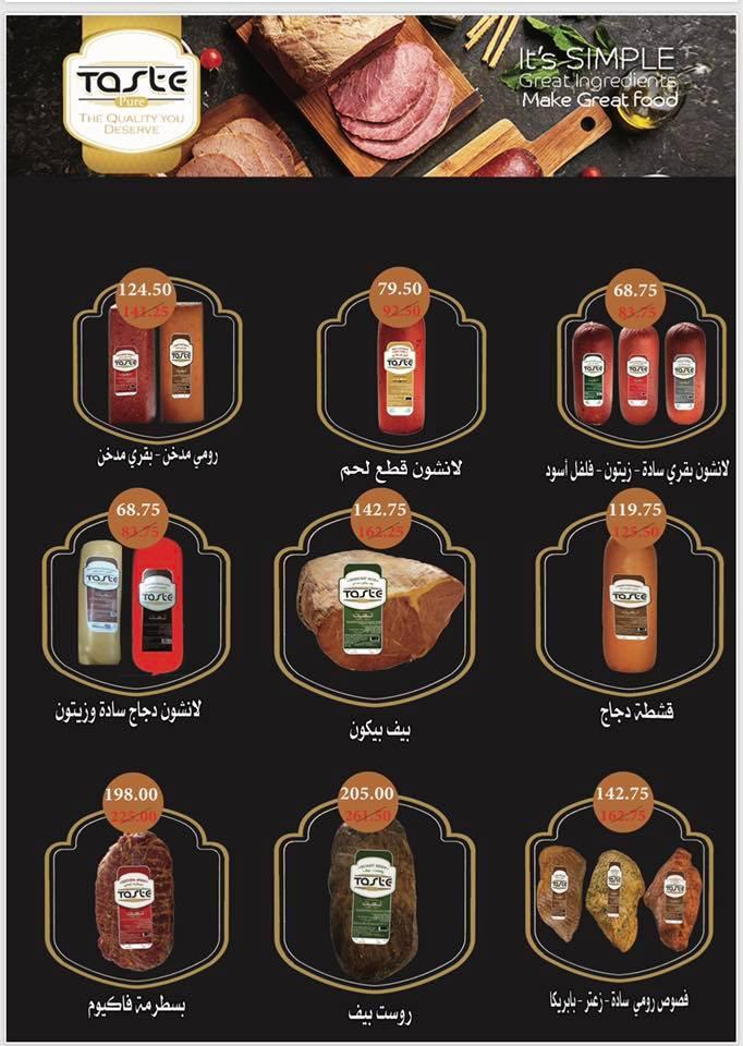 عروض رويال هاوس من 22 ابريل حتى 10 مايو 2019 رمضان كريم