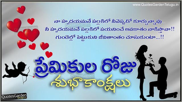 Valentines Day Telugu sms whatsapp love messages