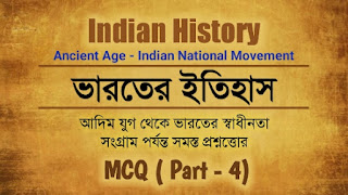 Indian History-MCQ questions and answers in Bengali part-4
