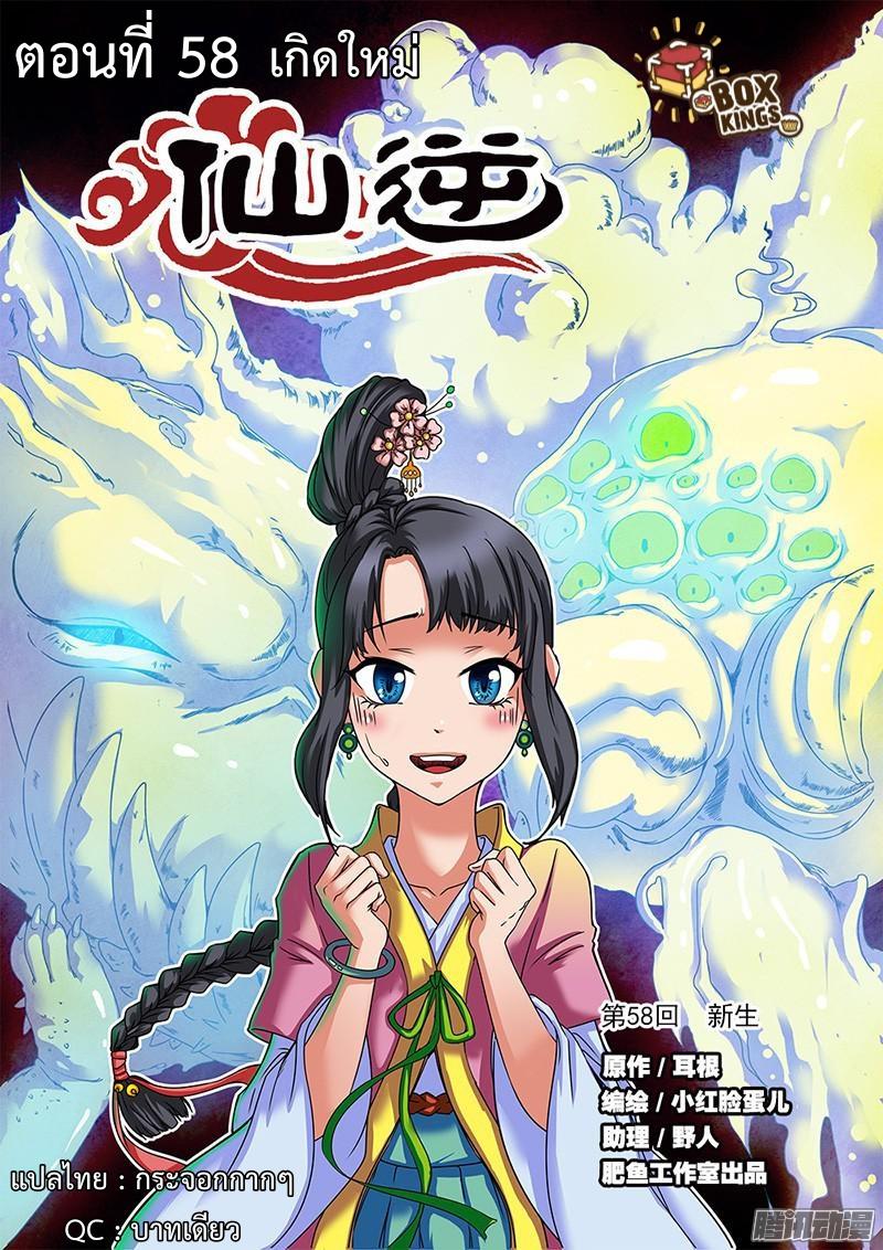 อ่านการ์ตูน Xian Ni 58 ภาพที่ 1