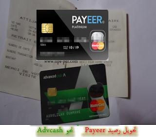 تحويل العملات  تحويل رصيد Payeer نحو Advcash لسحبه كاش