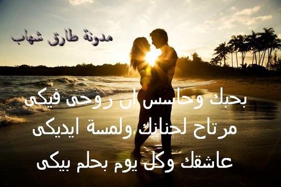 بحبك وحاسس ان روحى فيكى  مرتاح لحنانك ولمسة ايديكى  عاشقك وكل يوم بحلم بيكى