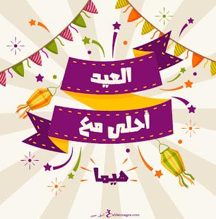 العيد احلى مع هيما
