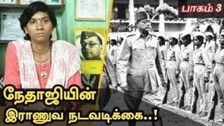 Nethaji rare history | Tamil creators