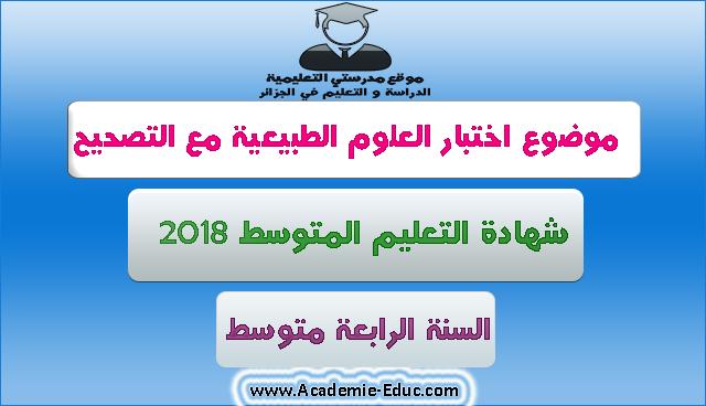 موضوع اختبار العلوم الطبيعية لشهادة التعليم المتوسط مع التصحيح 2018
