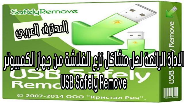 الاداة الرائعة لحل مشاكل نزع USB من جهاز الكمبيوتر USB Safely Remove