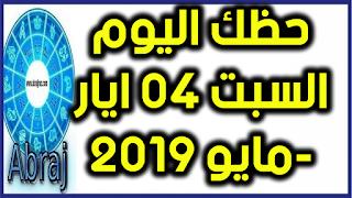 حظك اليوم السبت 04 ايار-مايو 2019