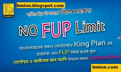Banglalion-Postpaid-NO-FUP-limit-King-Unlimited-Plan-NO-FUP-limit-will-be-applicable-on-October