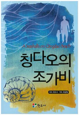 Seashells on Qingdao Beach book cover