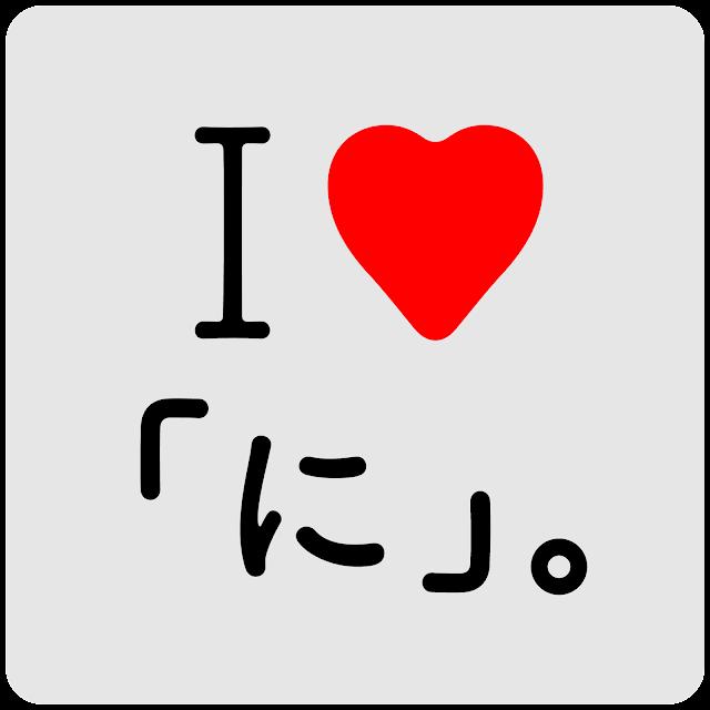 I Love 「に」。©_2016_Shoichi_Design