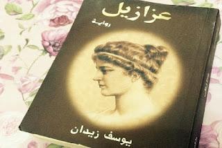 تحميل رواية عزازيل pdf الكاتب يوسف زيدان أدب عربي كتاب روايات
