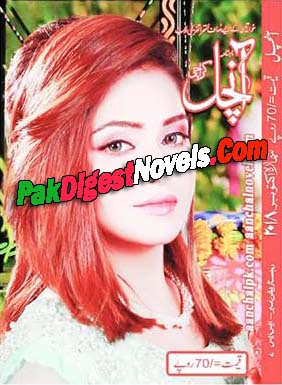 Aanchal Digest October 2018