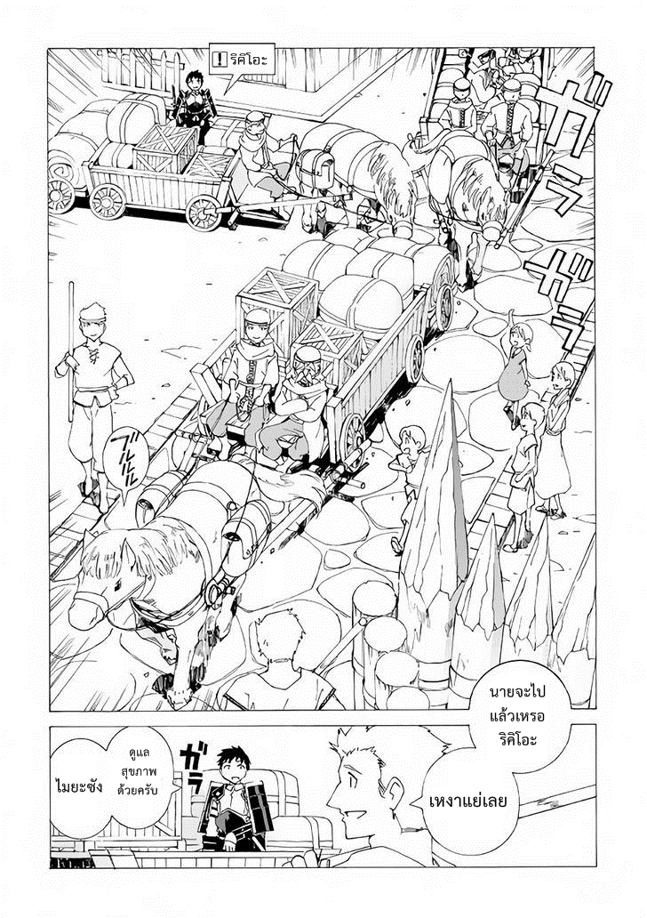 อ่านการ์ตูน Argate Online 2 ภาพที่ 22