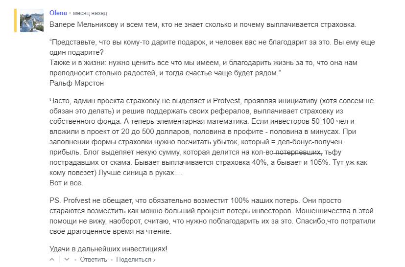 Интересный комментарий 2 июнь 2018
