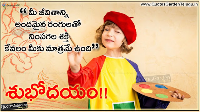 Telugu Good morning inspirational life quotes 1749