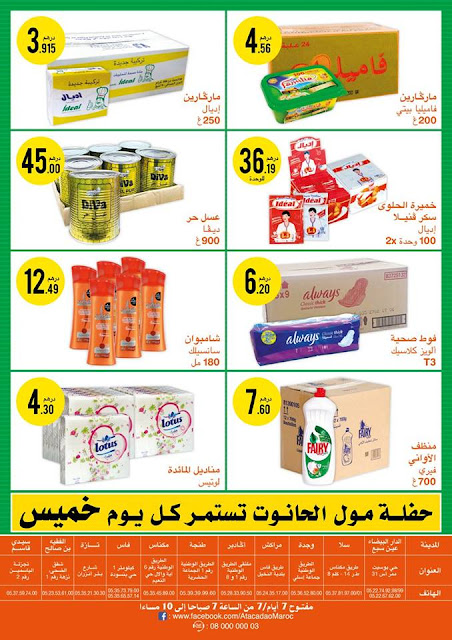 catalogue atacadao ramadan juin 2018