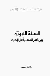 كتاب السنة النبوية بين أهل الفقة وأهل الحديث لـ الشيخ محمد الغزالي