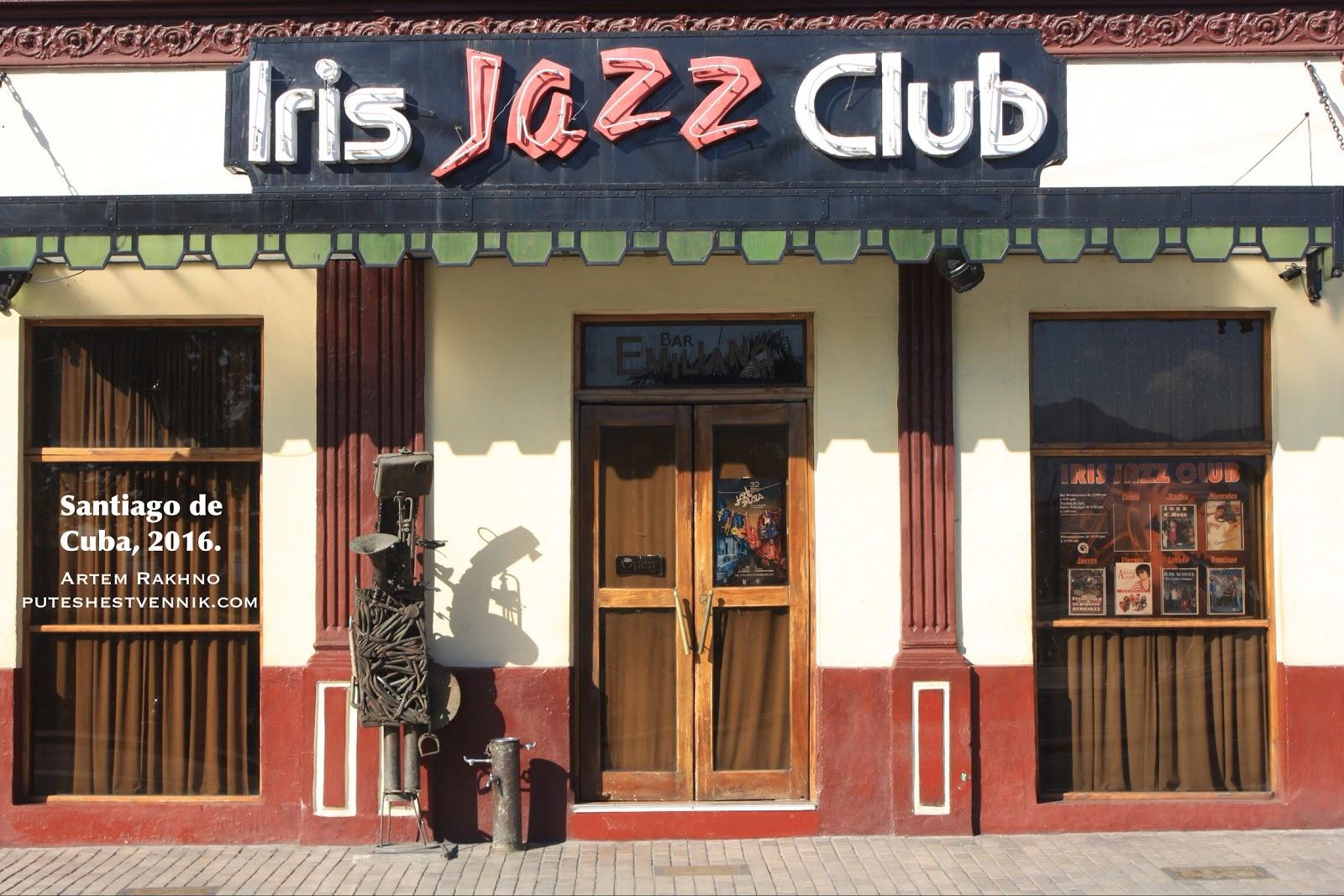 Джаз в Сантьяго-де-Куба