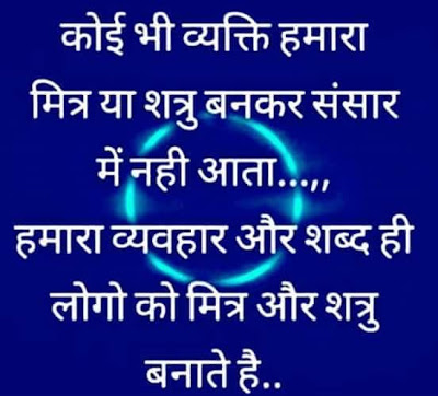 Best hd hindi quotes image 2017