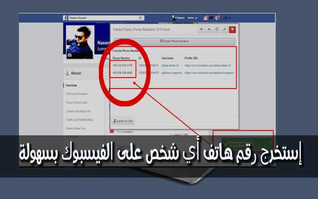 خطير إستخرج رقم هاتف أي شخص على الفيسبوك في حسابه بهذه