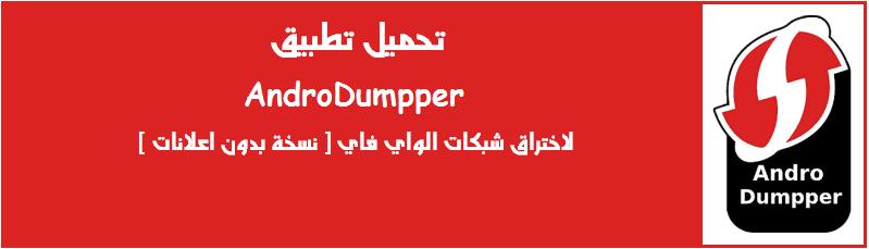 AndroDumpper 2021