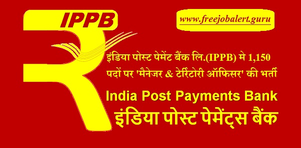 India Post Payments Bank Limited, IPPB, New Delhi, Bank, Bank Recruitment, Manager, Territory Officer, Assistant Manager, Graduation, Latest Jobs, Hot Jobs, ippb logo