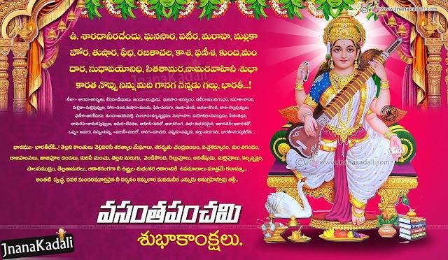 best telugu vasantha panchami wallpapers, telugu vasantha panchami hd wallpapers