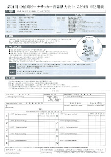 2016 Nakadomari Beach Soccer Aomori Prefectural Tournament in Kodomari registration form 第21回中泊町ビーチサッカー青森県大会inこどまり 応募用紙