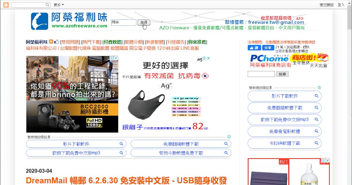 網游輕舟 SlimBrowser 12.0.6.0 免安裝繁體中文版 - 內建影音下載功能及突破影音網站播放限制的瀏覽器 - 阿榮福利 ...