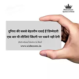 motivational lines in hindi, motivational status in hindi 2 line, two line motivational quotes in hindi, best motivational lines in hindi, inspirational lines in hindi, success status in hindi 2 line, one line motivational quotes in hindi, 2 line motivational quotes in hindi, motivational lines for students in hindi, hindi motivational lines, motivational hindi lines, one line motivational status in hindi, 2 line motivational status in hindi