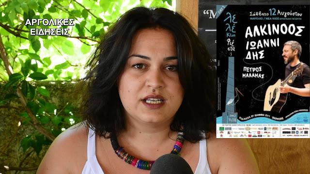 """Μουσικό διήμερο 11 και 12 Αυγούστου στην Αργολίδα με τη """"Λελέκιος Φιέστα"""" (βίντεο)"""