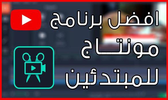 افضل برنامج مونتاج للمبتدئين : Movavi Video Editor - عليك تجربته فوراً !!