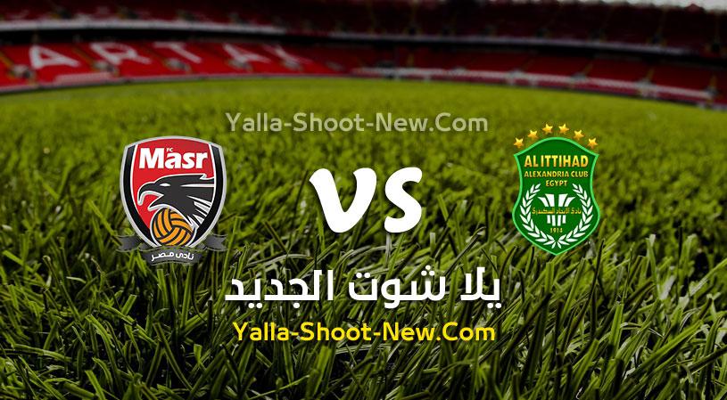مباراة الاتحاد السكندري ونادي مصر