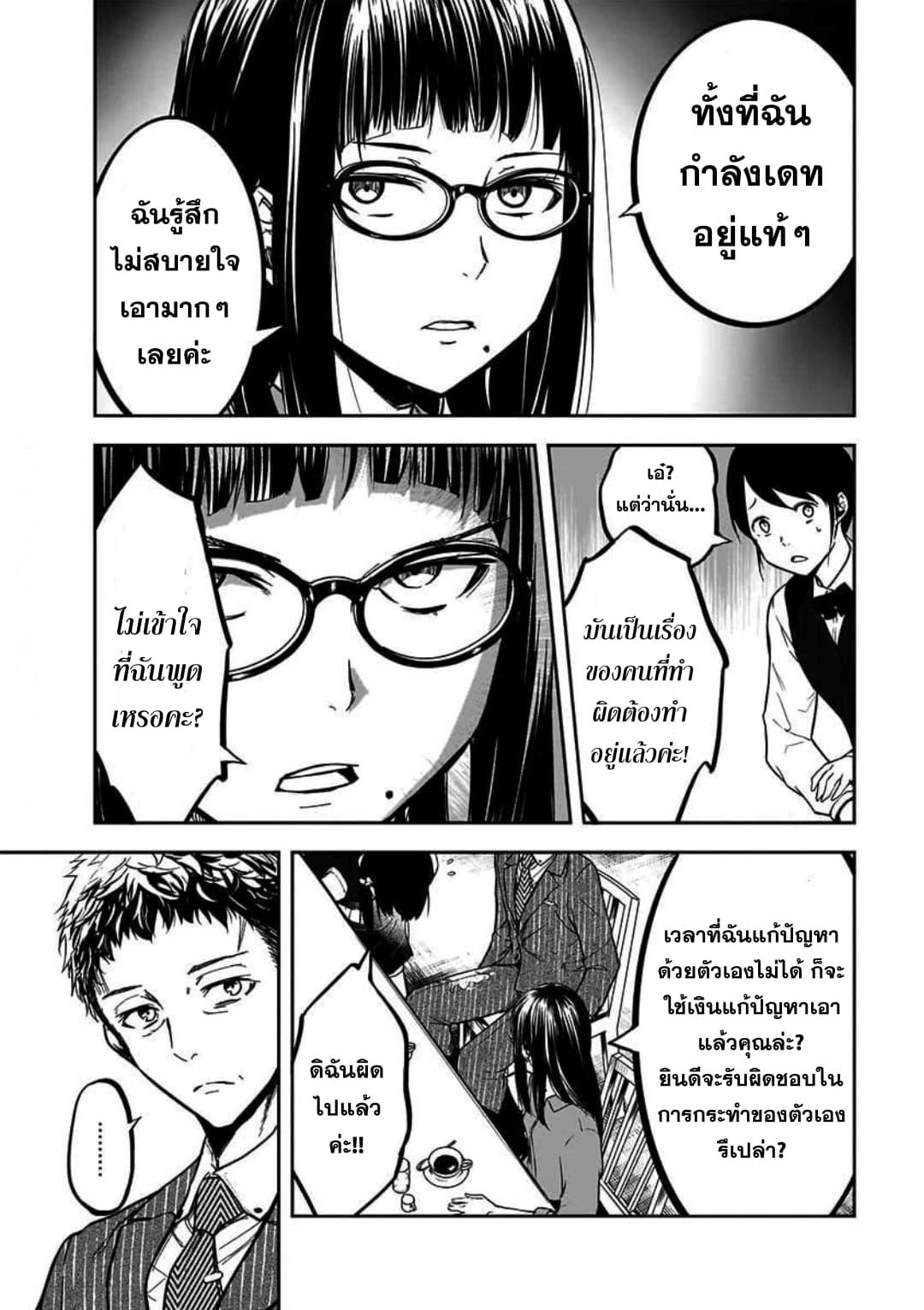 อ่านการ์ตูน Kanojo Gacha ตอนที่ 5 หน้าที่ 14