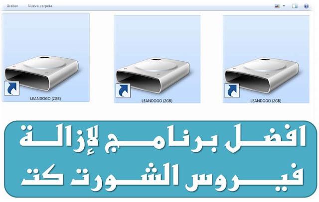 تحميل برنامج USB Shortcut VIRUS remover مجانا