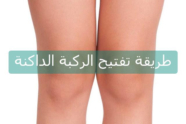 طريقة تفتيح الركبة الداكنة