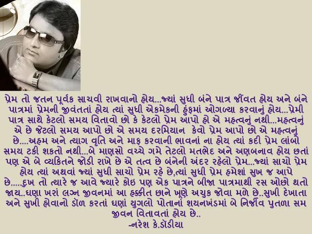 प्रेम तो जतन पूर्वक साचवी राखवानो होय Quote By Naresh K. Dodia