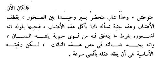 دوستويفسكي قتباسات مصورة