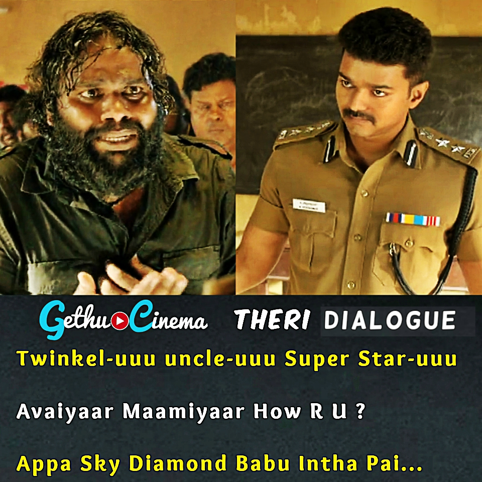 Theri Movie Images With Quotes: Vijay Birthday Special Theri Images With Dialogue Gallery