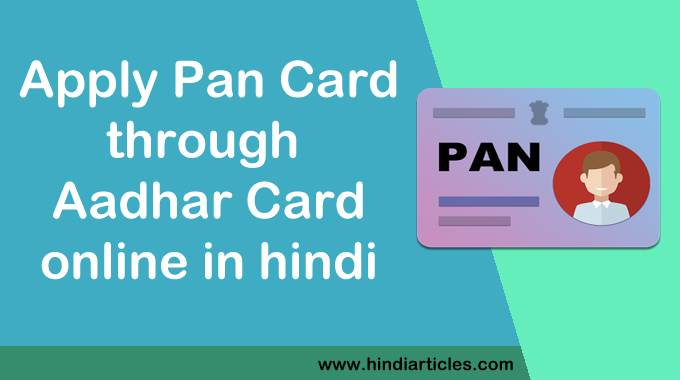How to apply Pan Card by the Aadhar Card & EKYC