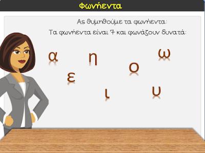 http://users.sch.gr/frantzesko/blog/grammar/fonhen/story.html