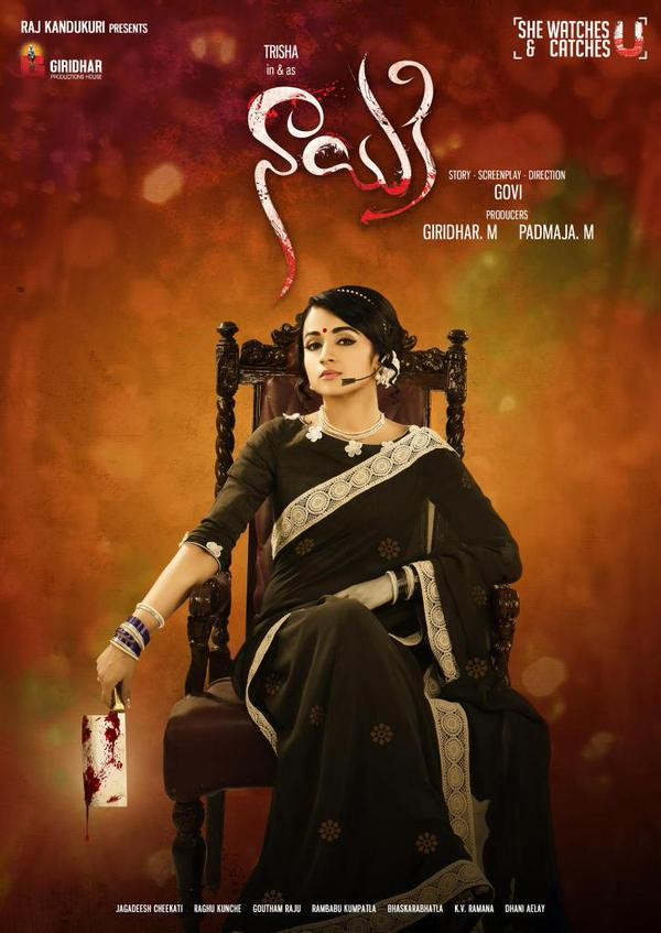 Tamil movie Nayaki (2016) full star cast and crew Nayaki, first look Pics, wallpaper