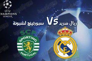 شاهد ملخص واهداف مباراة ريال مدريد وسبورتينغ لشبونة 2-1 اليوم 14-9-2016 الاربعاء فى دورى ابطال اوربا