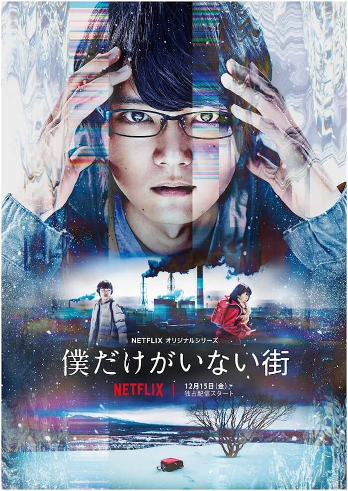 Desaparecido dorama Netflix