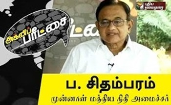 Agni Paritchai 14-05-2016 – Chidambaram (Former Minister, Congress) Exclusive Interview – Puthiya Thalaimurai Tv