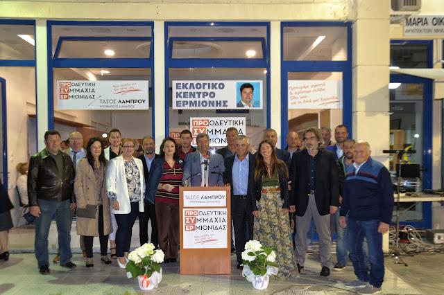Η Προοδευτική Συμμαχία Ερμιονίδας εγκαινίασε το εκλογικό κέντρο στην Ερμιόνη