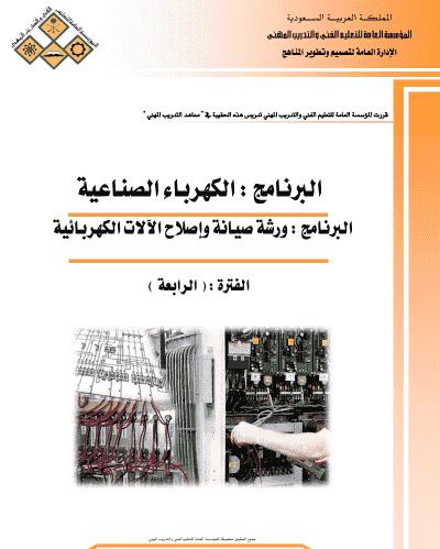 كتاب صيانة الاجهزة المنزلية pdf